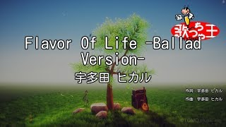 Cover images 【カラオケ】Flavor Of Life -Ballad Version-/宇多田 ヒカル