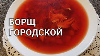 Как приготовить простой борщ Городской украинский со свеклой в мультиварке Рецепты от Хлебстори