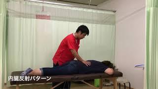 腰痛施術のパターン