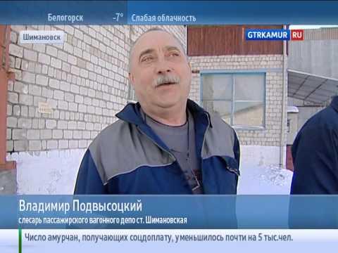 В Шимановске планируют закрыть вагонное депо