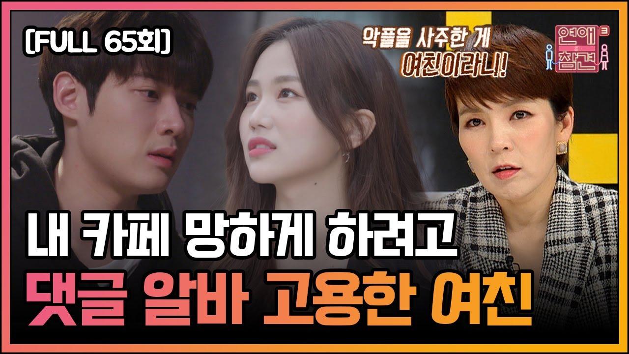 [FULL영상] 연애의 참견3 다시보기 | EP.65 | KBS Joy 210330 방송