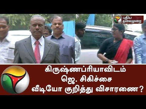 Arumugasamy Inquiry Commission inquire about the Jaya's death video to Krishnapriya