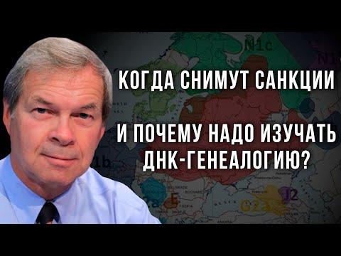 видео: Когда снимут санкции и почему надо изучать ДНК-генеалогию? Анатолий Клёсов