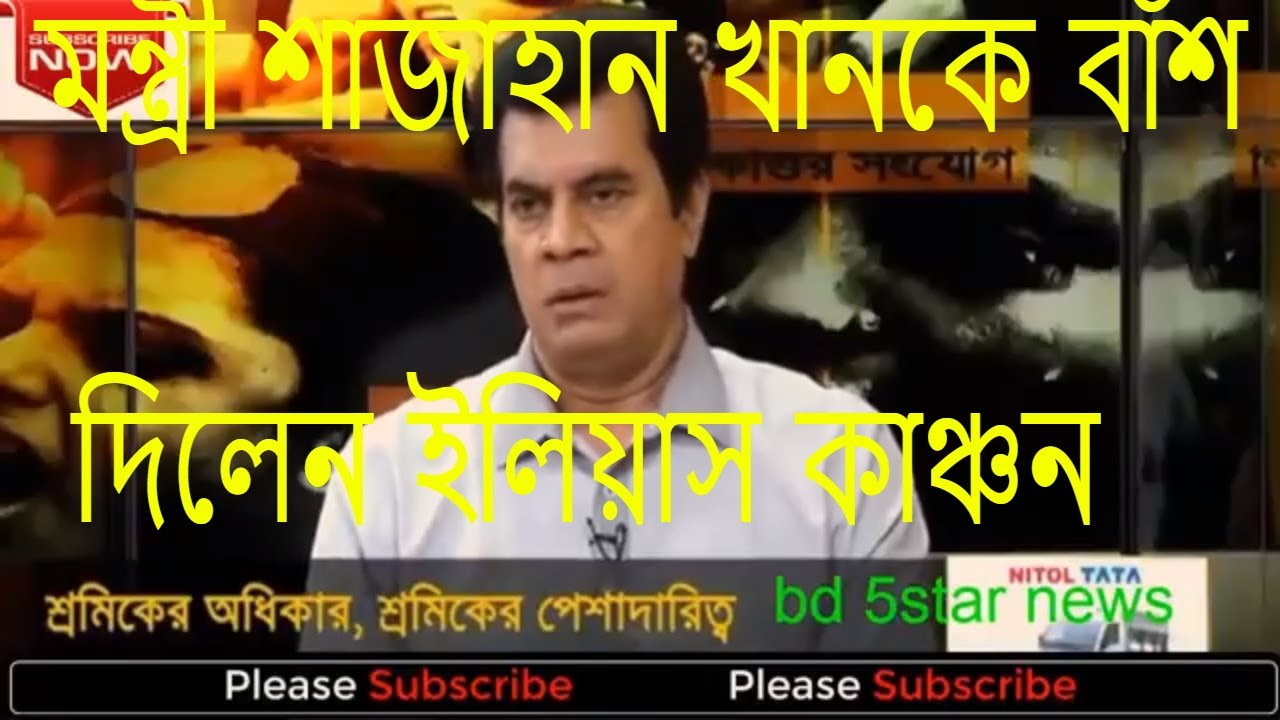 bangla news / বাস চাপায় নৌ মন্ত্রী শাজাহান খানকে বাঁশ দিলেন ইলিয়াস কাঞ্চন  bangla news today