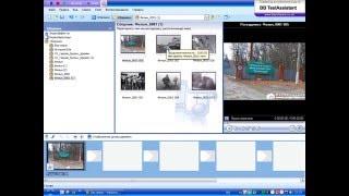 Урок 1. Создание видеороликов в Windows Movie Maker