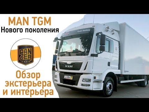 Грузовик MAN TGM нового поколения (2014 год -). Обзор.