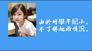 Publication Date: 2021-05-03   Video Title: 仁濟醫院靚次伯紀念中學  讓我飛翔 作者﹕潘淑萍 聲音演繹﹕