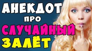 АНЕКДОТ про Случайно Залетевшую Блондинку Самые Смешные Свежие Анекдоты