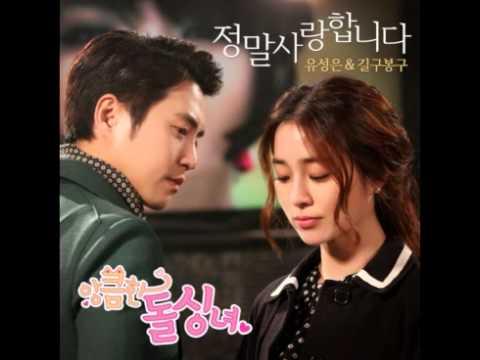 U Sung Eun & GB9 - Really Love You (Cunning Single Lady OST) [Mp3/DL]