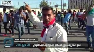 مصر العربية | أنصار الصدر يقتحمون المنطقة الخضراء ومكتب العبادي