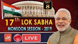 Download LOK SABHA LIVE : 8th Day PM Modi Parliament Monsoon Session of 17th Lok Sabha | NewDelhi | 26-6-2019 Mp3 and Videos