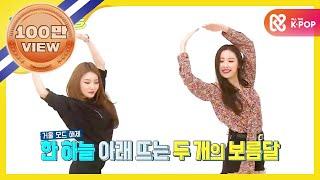 (Weekly Idol EP.317) Sunmi X ChungHa Dance Collaboration [선미X청하 댄스여신즈의 '보름달' 콜라보]