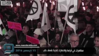 مصر العربية | مظاهرات في فرنسا والدنمارك تنديدا بقصف حلب