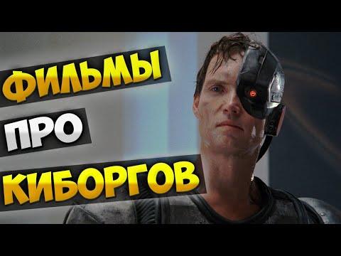 Малоизвестные фильмы про киборгов и роботов убийц - Видео онлайн