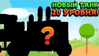 НОВЫЙ ТАНК 20 УРОВНЯ! - Super Tank Rumble