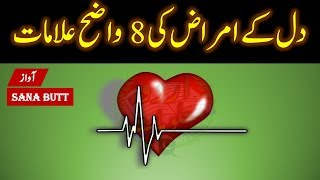 Heart Disease Sign in Urdu Hindi Dil Ke Amraz Ki Alamat in Urdu - Health Tips