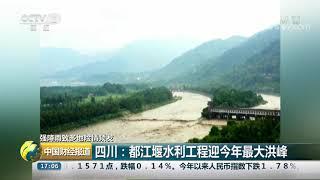 [中国财经报道]强降雨致多地险情频发 四川:都江堰水利工程迎今年最大洪峰| CCTV财经
