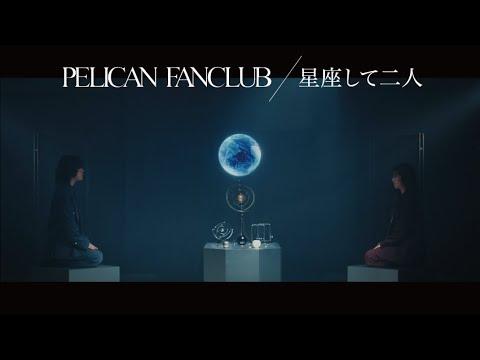 PELICAN FANCLUB 『星座して二人 feat. 牛丸ありさ』Music Video