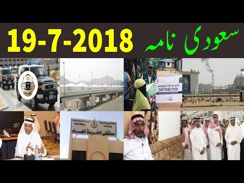 Saudi Naama (19-7-2018) Saudi Arabia Latest News Urdu Hindi
