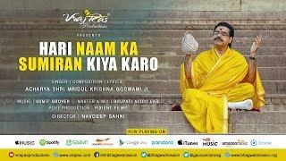 Hari Naam Ka Sumiran Kiya Karo [OFFICIAL VIDEO] by Shri Mridul Krishna Goswamiji