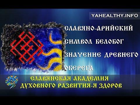 Славяно-арийский символ Белобог  Значение древнего оберега