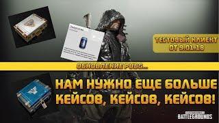 НОВЫЕ КЕЙСЫ!!! PUBG Апдейт от 9.01.18