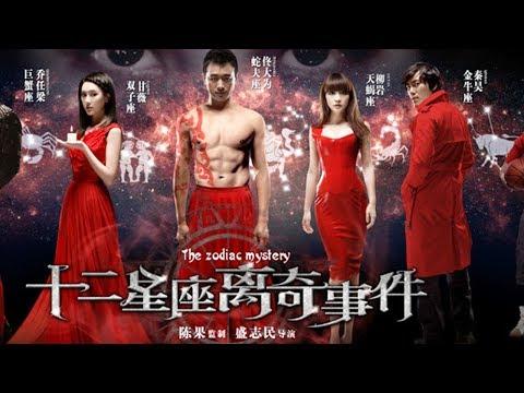 【电影】十二星座离奇事件 | The  Zodiac  Mystery(佟大为、杜海涛、柳岩 领衔主演)