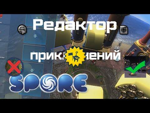 Spore Советы Для Редактора Приключений