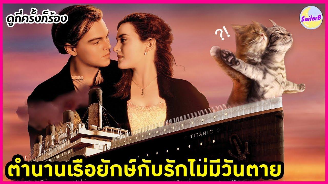 Photo of ภาพยนตร์ เรื่อง ไท ทา นิ ค ภาค ไทย – ตำนานเรือยักษ์กับรักไม่มีวันตาย [สปอยหนัง] l TITANIC (1997) by SAILORB