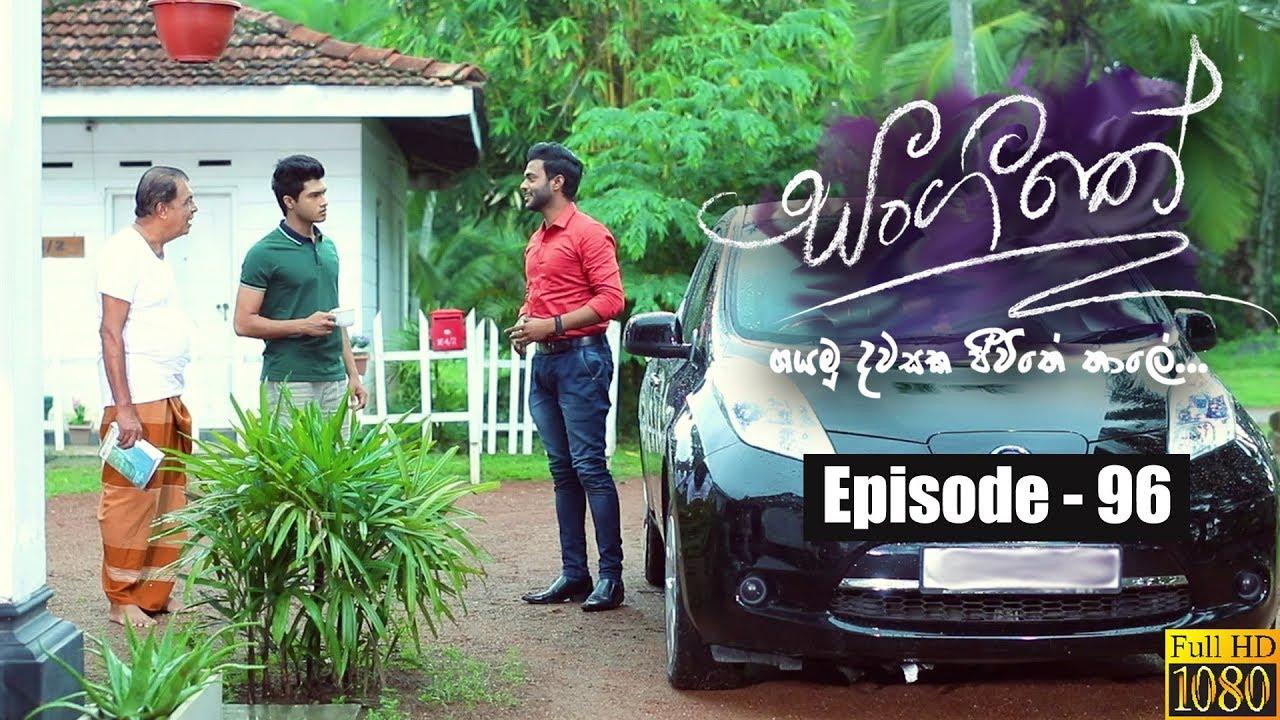 Sangeethe | Episode 96 24th June 2019