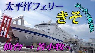 No.1【雪の季節  北海道へのトラック旅路】関東→仙台港→苫小牧港まで   太平洋フェリー「きそ」 国内最大級カーフェリーの優雅さから学ぶもの