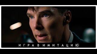 Кино «Игра в имитацию» 2015 / Русский трейлер / Лучший фильм британии 2014