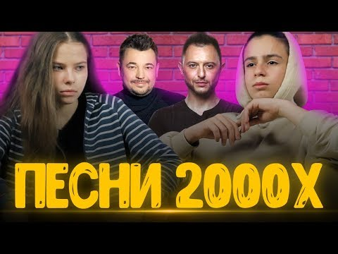 ЗНАЮТ ЛИ ШКОЛЬНИКИ ПЕСНИ 2000-Х?