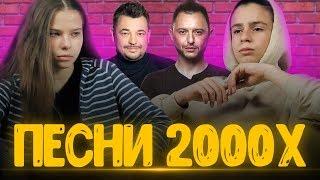 ЗНАЮТ ЛИ ШКОЛЬНИКИ ПЕСНИ 2000-Х?...