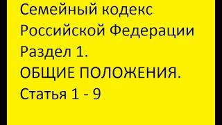 Семейный кодекс РФ Раздел 1 ОБЩИЕ ПОЛОЖЕНИЯ Статья 1 - 9(Плейлист http://www.youtube.com/playlist?list=PLZgGAsZtrcNZTrU9jePT_Lmsp-clLI9J4., 2015-11-28T23:37:44.000Z)