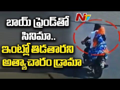 New Twist In Ameenpur Minor Girl Case || NTV