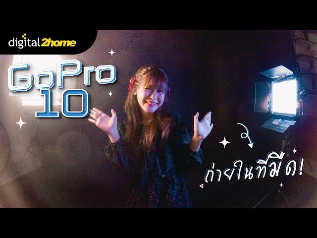 GoPro hero 10 ทดสอบถ่ายในที่มืด! รอดไม่รอด?