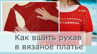 Вшиваем рукав в вязаное платье Втачной рукав крючком Обработка вязаного изделия Вяжем платье крючком