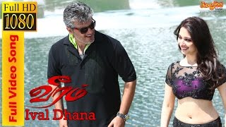 Ival Dhaana | Full Length Video Song | Veeram | Thala Ajith's | Tamanna | DSP