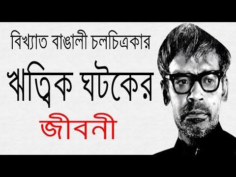 বিখ্যাত বাঙালী চলচিত্রকার ঋত্বিক ঘটক এর জীবনী | Biography Of ritwik ghatak In Bangla.