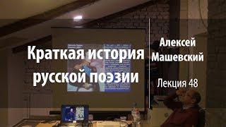 Лекция 48 | Краткая история русской поэзии | Алексей Машевский | Лекториум