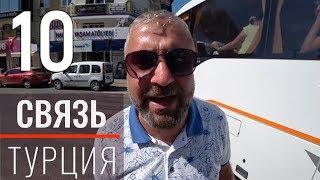 интернет и мобильная связь в Турции. Сколько стоит. Где купить