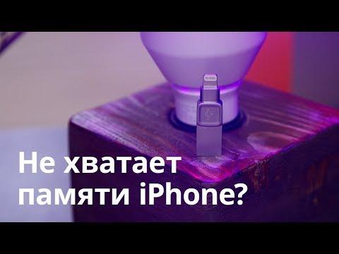 Расширяем память iPhone с Kingston DataTraveler Bolt