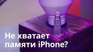 Расширяем память iPhone с Kingston DataTraveler Bolt iPhone 検索動画 23