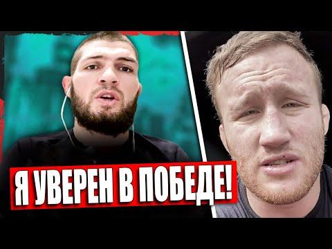 Хабиб ВЫСКАЗАЛСЯ про Гэтжи ПЕРЕД БОЕМ! Нурмагомедов - Гейджи БЕЗ УГРОЗ! UFC 254! Смотреть!