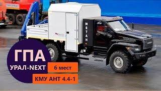 ГПА Урал-NEXT 4320-6952-72Е5Г38 с КМУ АНТ 4.4-1 (024) – 6+2 места