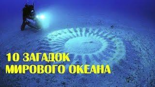 видео Мировой океан. Происхождение океана.
