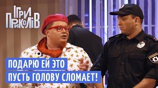 Полиция, Художник Гей и Подарок Жене на 8 Марта