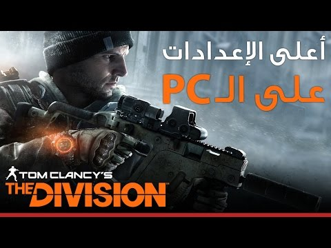تجربة The Division على ال PC  بأعلى المواصفات