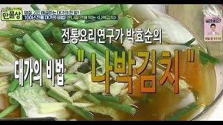 """반나절 만에 익는 """"나박김치""""_박효순 전통요리연구가_만물상"""